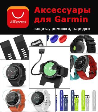Дешевые реплики для часов Garmin от AliExpress