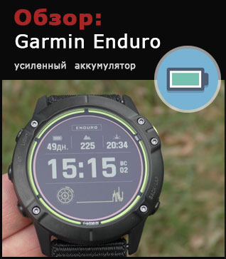 Обзор спортивных часов Garmin Enduro для марафонов