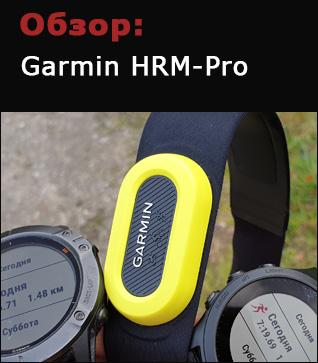 Garmin HRM-Pro - обзор нагрудного кардио датчика для спорта