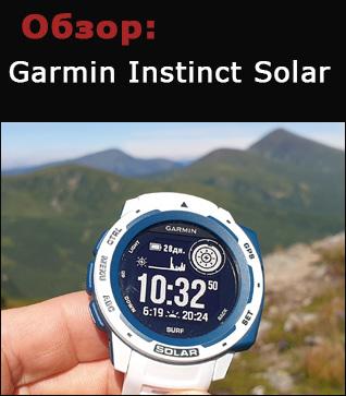 Сравние и тесты часов Garmin Instinct Solar
