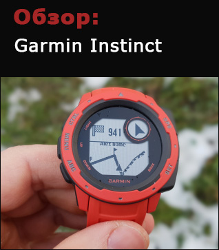 Сравние и тесты часов Garmin Instinct