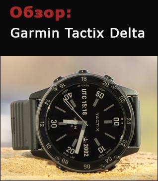 Сравние и тесты часов Garmin Tactix Delta