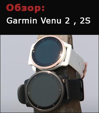 Обзор часов с AMOLED экраном - Garmin Venu 2