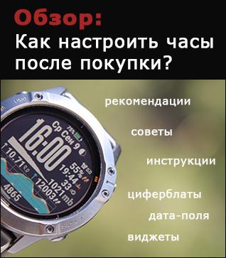Как настроить часы Garmin после покупки? Пошаговая инструкция