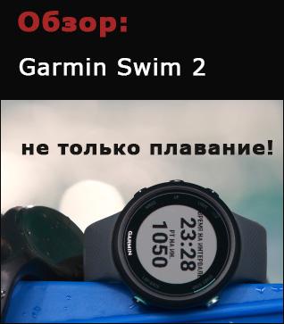Сравние и тесты часов Garmin Swim 2 для плавания