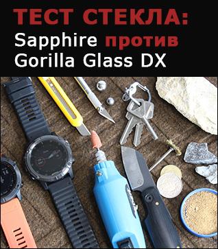 Тестирование стекол Сапфир против Gorilla Glass DX для часов Garmin fenix