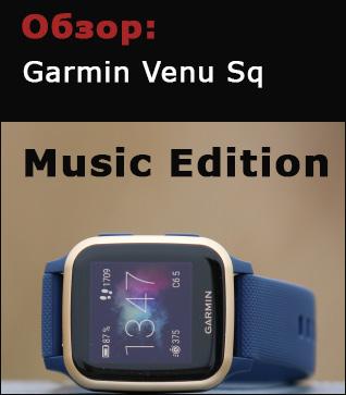 Часы Garmin Venu Sq Music Edition - опыт тренировок и использования