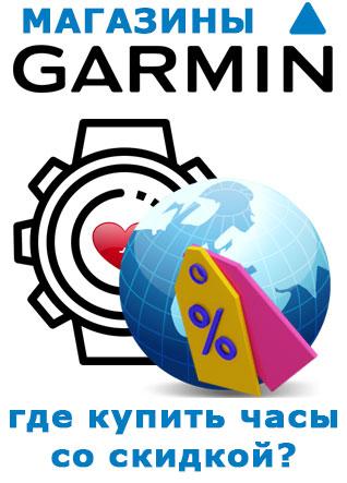 Где купить часы Garmin со скидкой - купон скидки