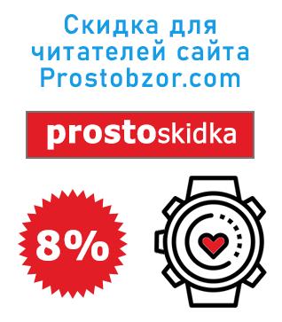 Купон 8% на скидку для покупки часов Garmin в России