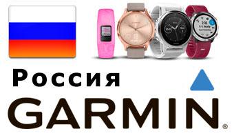 Где купить часы Garmin в России?