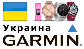 Где купить часы Garmin в Украине?