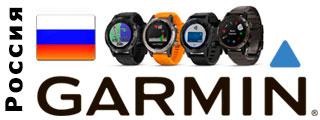 Где купить часы, навигаторы, датчики Garmin в России и в Москве