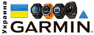 Где купить часы, навигаторы, датчики Garmin в Украине и в Киеве