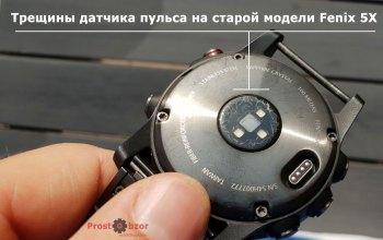 Потрескивание стекла на датчике пульса в часах Garmin Fenix 5X
