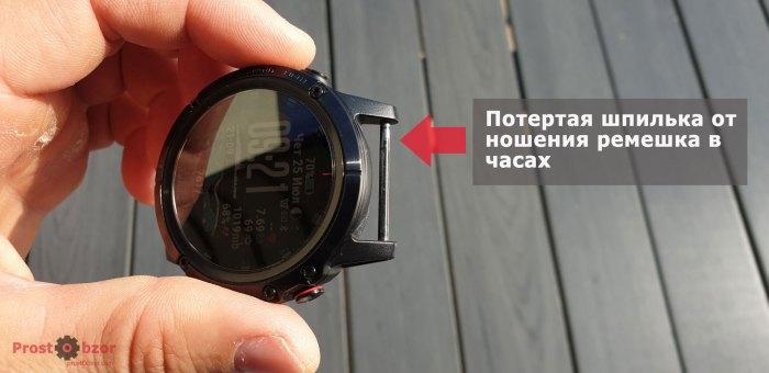 Потертая шпилька ремешка от постоянного ношения часов
