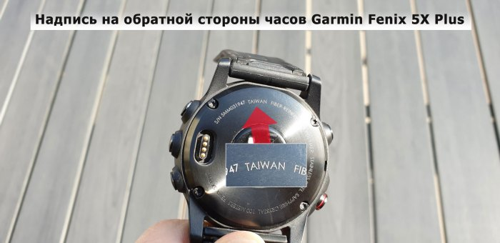 Надпись Тайвань на обратной стороне часов Garmin Fenix 5X Plus