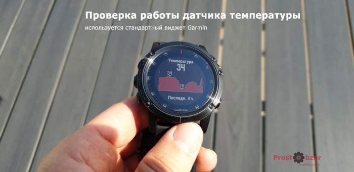 Тест датчика температуры в часах Garmin Fenix