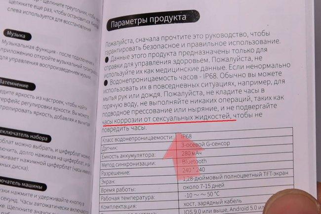Ошибки переводов русского языка в инструкции Blulory BW11