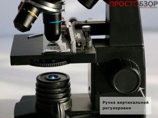 Вертикальная регулировка микроскопа