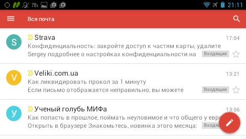 Garmin Monterra - Gmail почта