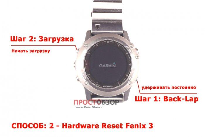 Аппаратный сброс до заводских настроек часов Garmin Fenix 3 - способ 1