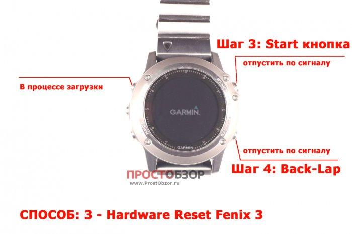 Аппаратный сброс до заводских настроек часов Garmin Fenix 3 - способ 2