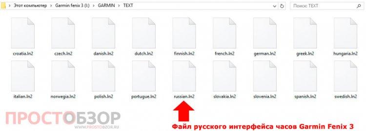 Список языковых интерфейсов в виде файлов в часах Garmin Fenix 3