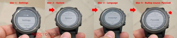 Выбор языка кнопками в часах Garmin Fenix 3