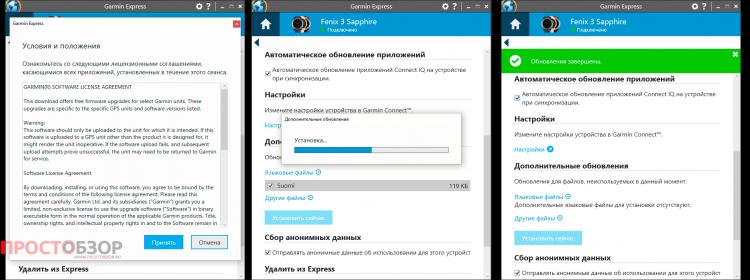 Установка языка через программу Garmin Express для часов Fenix 3 - шаг 2