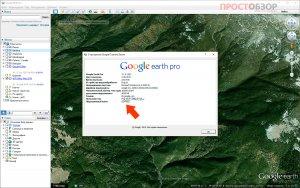 Ключ активации программы Google Earth PRO