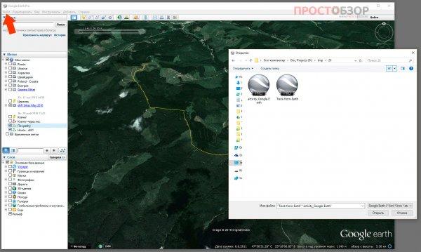 KML файлы треков в Google Earth Pro