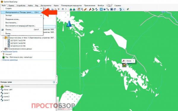 Импорт трека в программу Garmin BaseCamp