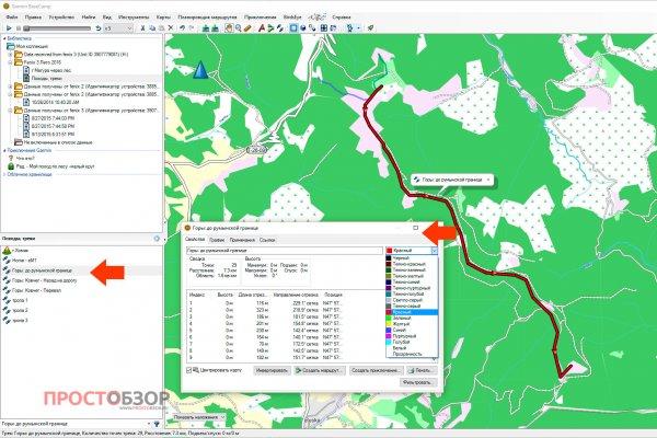 Выбор цветов маршрутов в BaseCamp
