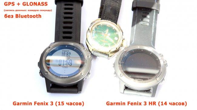 Время работы часов Garmin Fenix 3 без зарядки по GPS , GLONASS