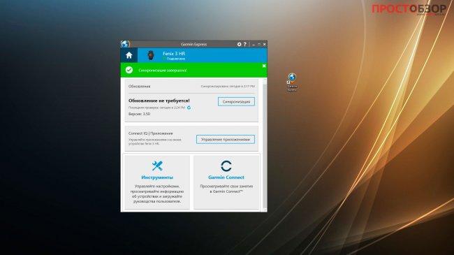 Синхронизация активностей Garmin Express с часами Fenix 3 HR