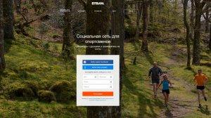 Социальная сеть для спортсменов - Strava