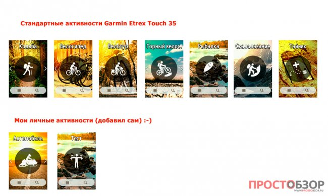 Активности  GPS навигатора Garmin Etrex Touch 35