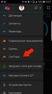 Garmin Live Track - меню программы Connect Mobile