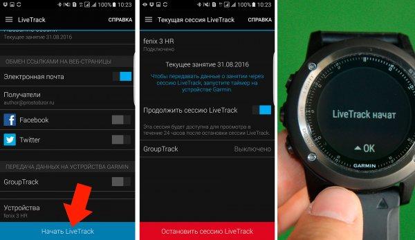 Запуск Garmin Live Track на часах Fenix 3 HR
