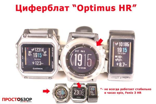 Garmin циферблат для часов Fenix 3 HR, Vivoactive HR, epox - optimus-hr