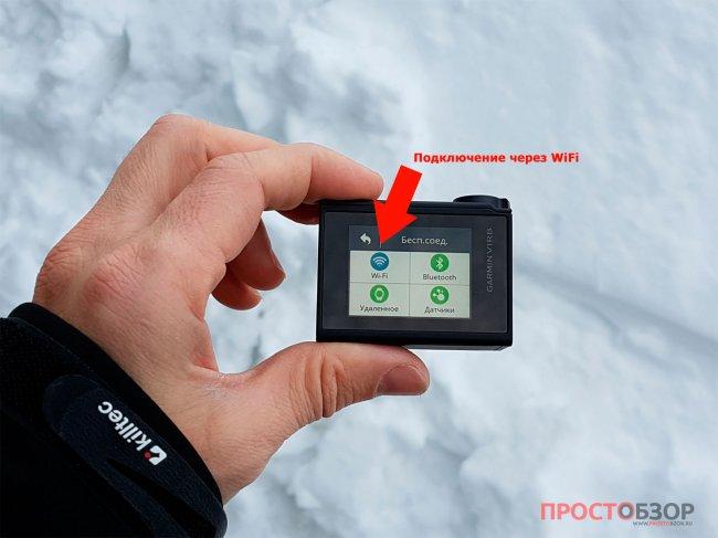 Включенный WiFi экнш-камеры Garmin Virb Ultra 30 для подключения к смартфону