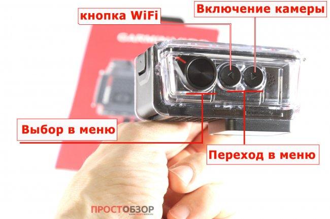 Управление камерой  Garmin Virb Ultra 30 с помощью кнопок - вид сверху