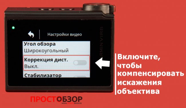 Коррекция искажений видео в камере