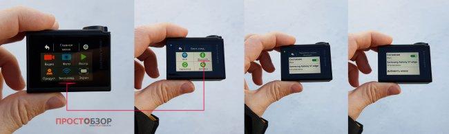 Включение Bluetooth в меню камеры Garmin Virb Ultra 30