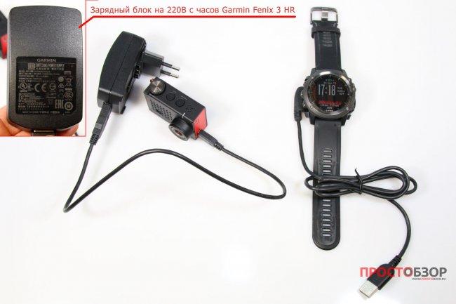 Зарядный блок 220В - USB от часов Garmin Fenix 3 HR