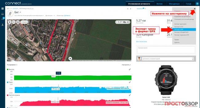 Экспорт трека в формат GPS в Garmin Connect