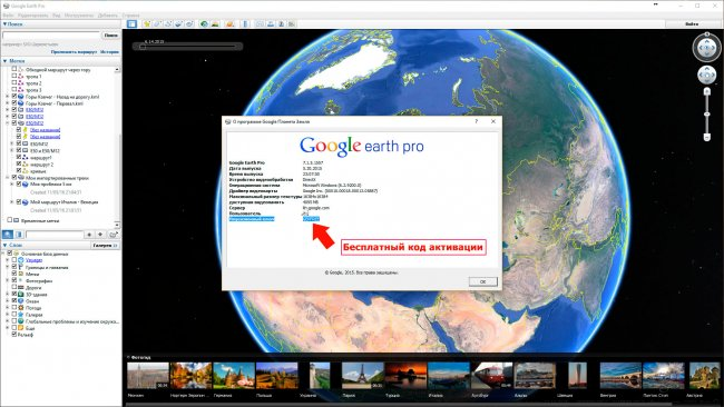 Активация программы Google Earth