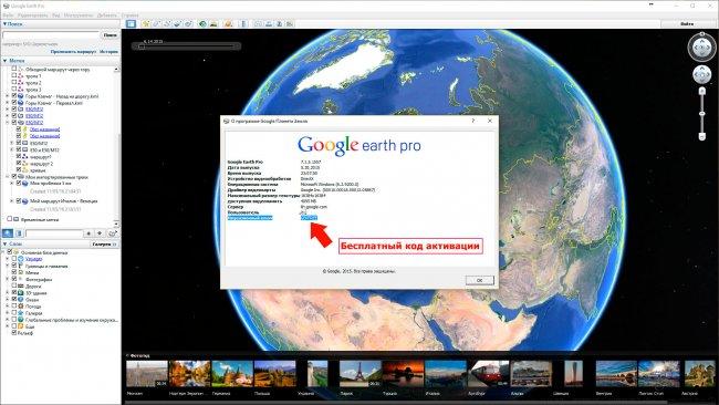 Активация программы Google Earth