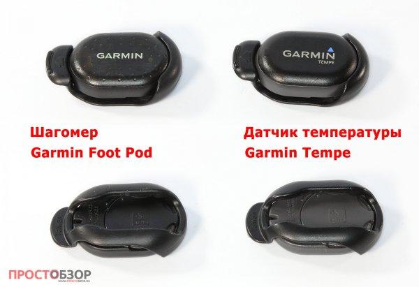 Внешний вид шагомера Garmin Foot pod и датчика температуры Garmin Tempe