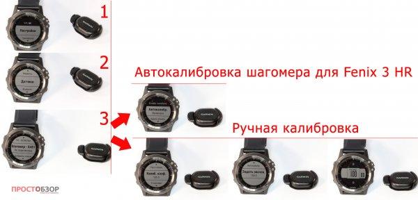 Варианты калибровки шагомера Garmin Foot Pod для часов Fenix3HR